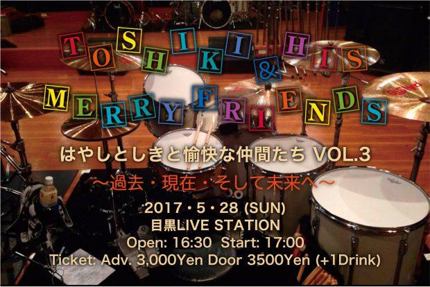 ToshikiFes_ver3