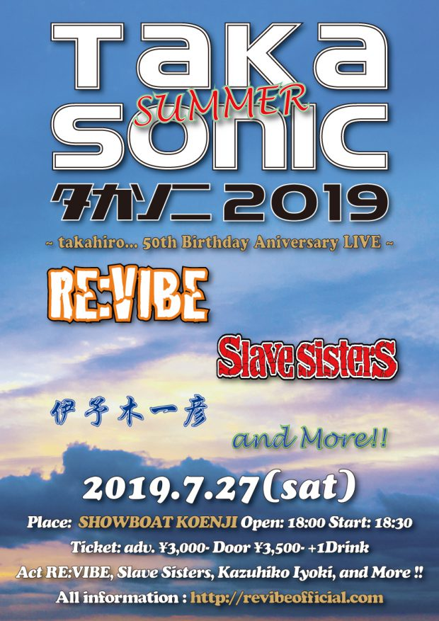 TAKASONIC2019_Summer_A3_520